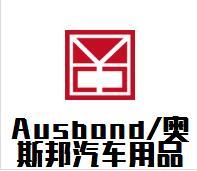 Ausbond/奥斯邦汽车用品
