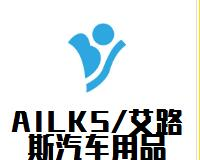 AILKS/艾路斯汽车用品