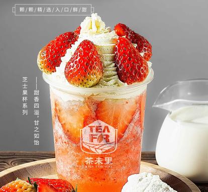 茶未里芝芝莓莓果杯