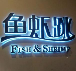 鱼虾跳美味鲜锅加盟