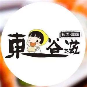 东谷滋寿司