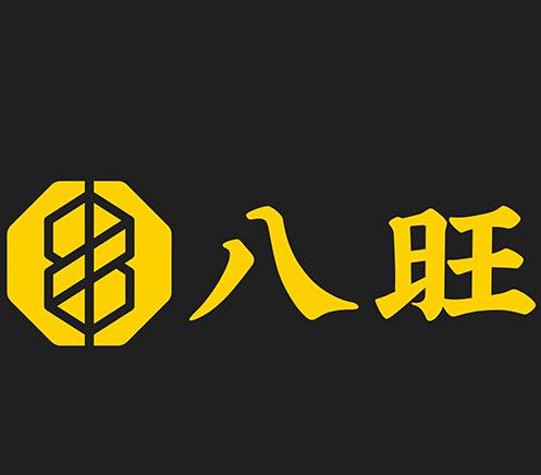 八旺火锅串串香