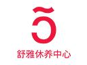 舒雅休养月子中心品牌logo