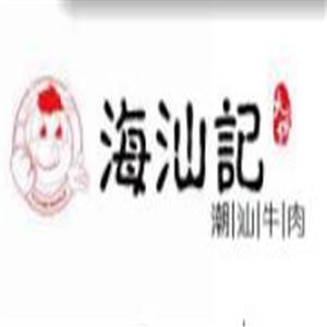 海汕记潮汕牛肉火锅