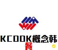 KCOOK概念韓餐