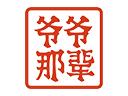 爷爷那辈重庆火锅品牌logo