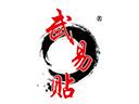 武易貼膏藥鋪品牌logo