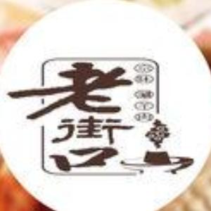 老街口老北京涮羊肉