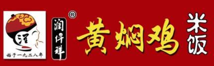 润仟祥黄焖米饭