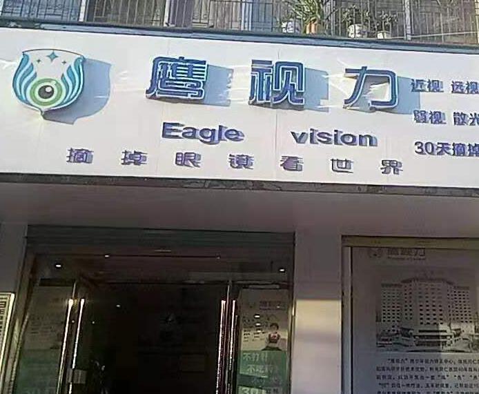 鹰视力店面