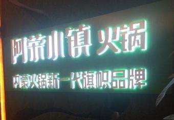 阿荣小镇雷竞技二维码下载