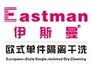 伊斯曼品牌logo