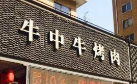 牛中牛烤肉店