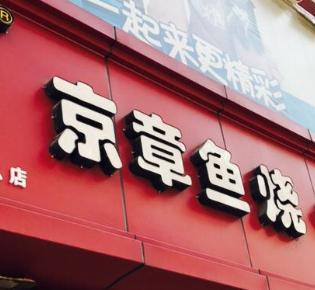 京章魚燒店