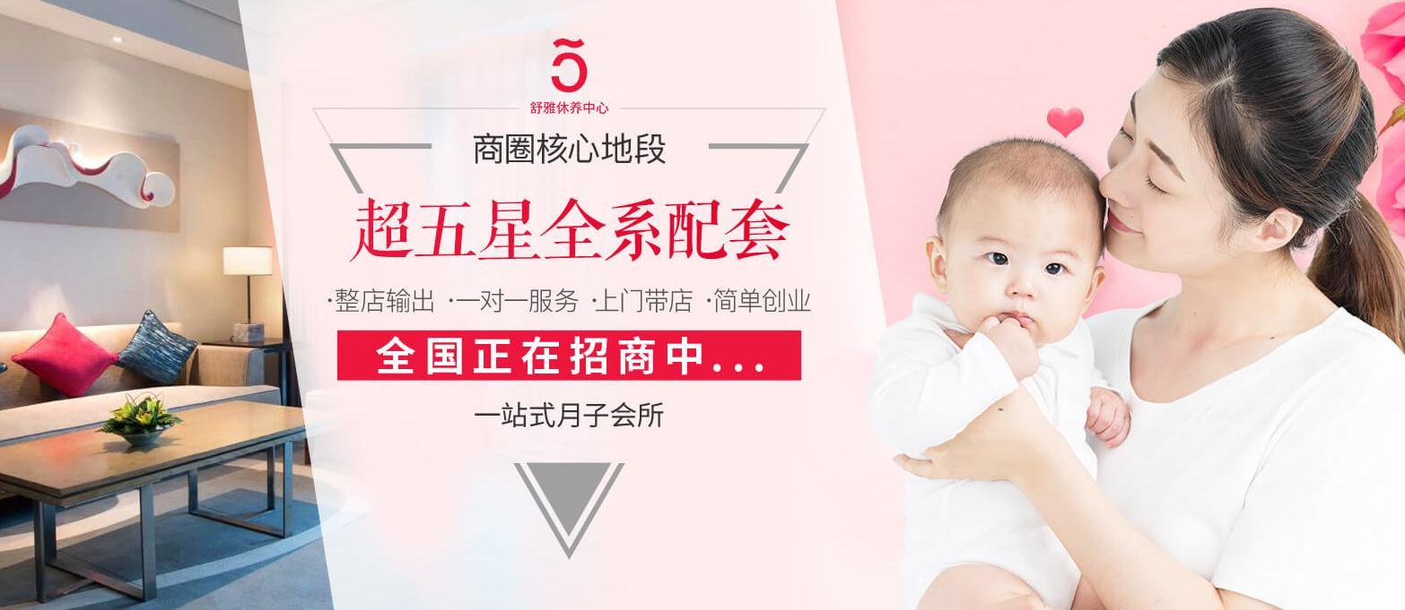 舒雅休养月子中心雷竞技最新版