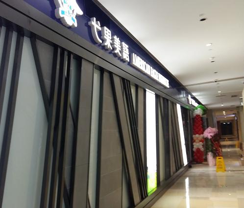 上海绚荟城校