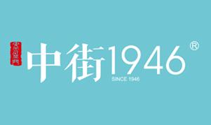 中街1946加盟