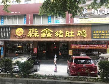淼鑫猪肚鸡店面