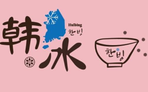 韓國雪冰加盟—韓冰
