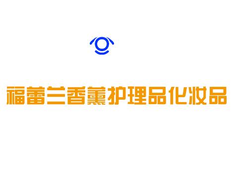 福蕾兰香薰护理品化妆品