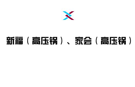 新福(高壓鍋)、家會(高壓鍋)