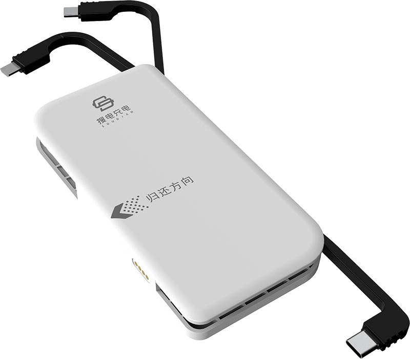 搜电共享充电宝线单充电宝