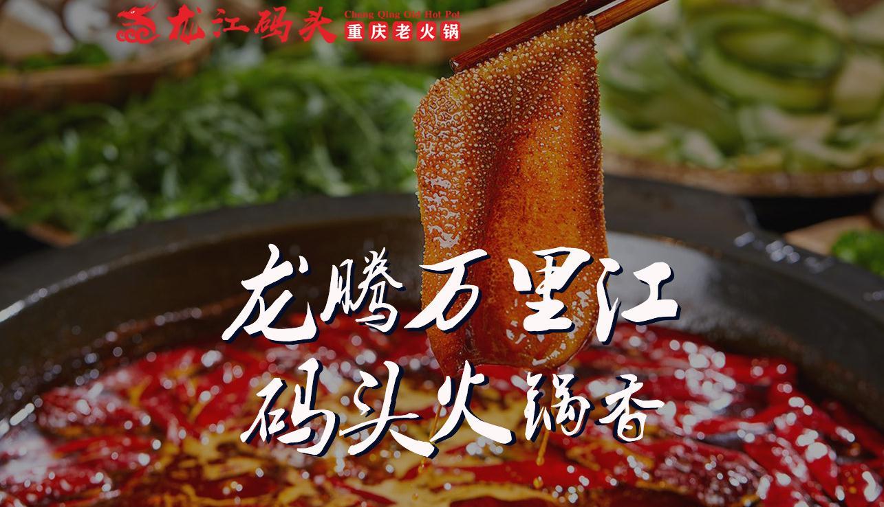 重慶龍江碼頭老火鍋加盟
