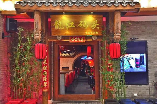 重慶龍江碼頭老火鍋店面