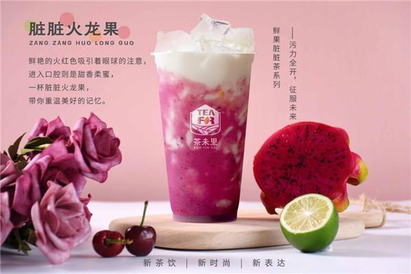 茶未里火龙果饮品