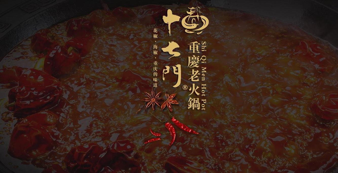 重庆十七门老火锅加盟