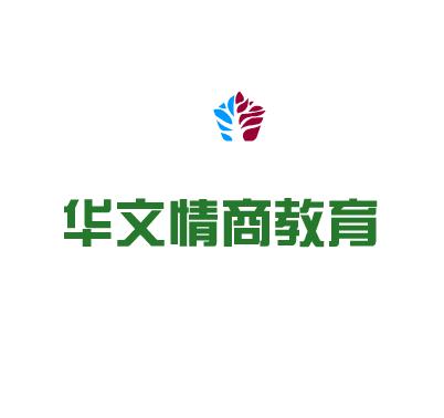 华文情商教育