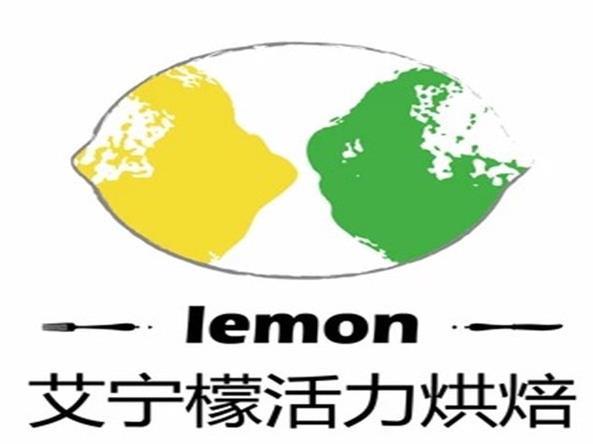 艾柠檬活力烘焙