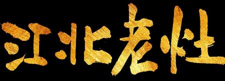 江北老灶火鍋