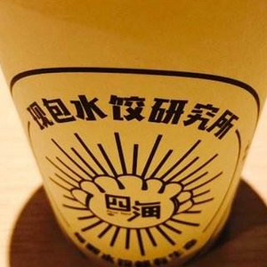 四海現包水餃研究所
