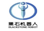 黑石机器人奶茶