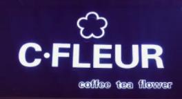 CFLEUR希芙乐茶饮