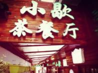 小歇茶餐厅