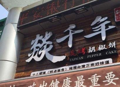 燚千年臺灣炭烤胡椒餅