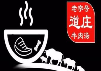 道莊牛肉湯
