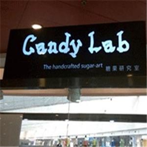 cylab糖果店