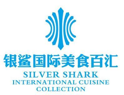 银鲨海鲜百汇自助餐厅