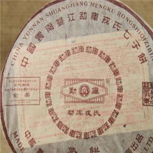 勐库戎氏-加盟
