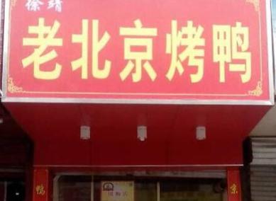 老北京烤鸭店