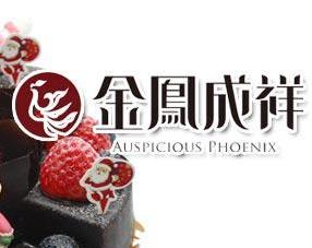 金鳳成祥蛋糕