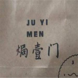 焗壹门窑焗鸡
