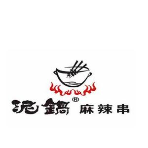 帝九食代泥锅麻辣串