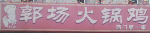 郭場火鍋雞