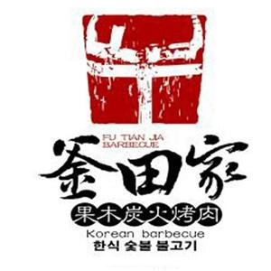 釜田家果木烤肉