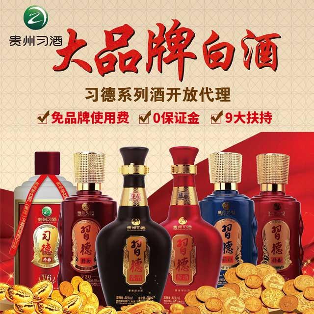 贵州习酒加盟