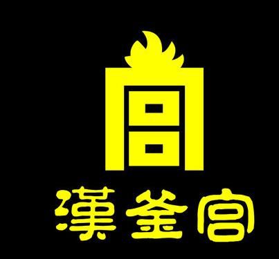 漢釜宮自助餐